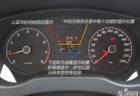 速腾1.6车型组合仪表详解 低配置也要多功能