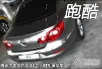 [新车实拍]2010款大众CC 2.0T豪华型到店