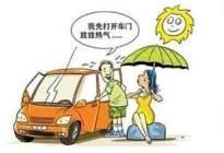 开平日产天籁汽车空调使用小贴士