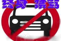 湖北23人并未取得驾驶证 被列入终身禁驾名单