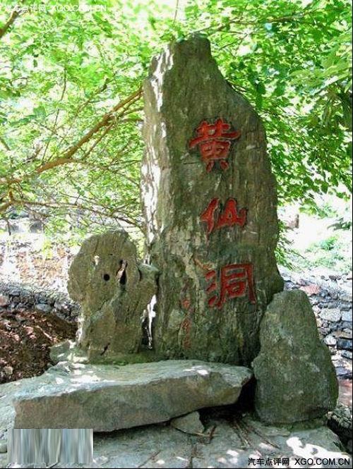 """""""黄仙洞,俗称黄金洞,是国家大洪山风景名胜区的核心景点."""