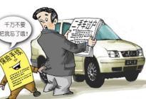 车辆过户保险怎么过 保险过户注意事项