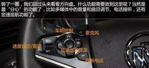 上海市货车车内功能按钮图解