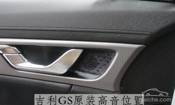 拒绝一成不变,吉利帝豪GS汽车音响改装 武汉乐改出品高清图片