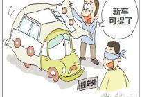 福州江菱皮卡车厂商 车辆刮擦后返修当新车卖?