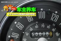 车主养车关于5000公里换机油的传说