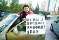 大众朗逸新车开4天挂不上倒挡 消费者拖车进京