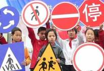 创美驾校:易混淆的交通标志、标线大盘点 肯定有你做错的