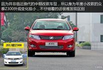 众泰汽车2014款Z200豪华型新车到店