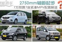 2750轴距起步 7万元家用MPV新车如何选?