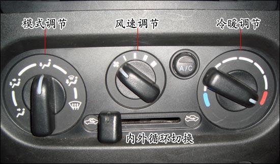 q3空调开关图解