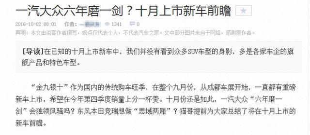 壹汽帮群6年打造专属中国神物车 估计特价而沽价14万 号称不逊CC?