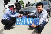 鲁A1AA11的车主现身 济南网上预选号牌成功挂牌