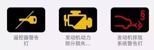 遥控器警告灯,发动机动力部分损失,发动机排放系统警告灯