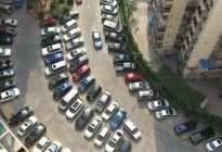小区停车难,到底该如何治理?
