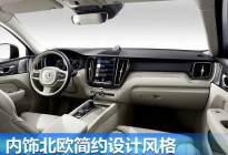 沃尔沃将推出6款全新车型 小SUV年内发布