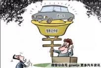 普通中规车与平行进口车有什么区别?