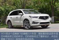 豪华混动SUV新选择 试驾讴歌MDX混动版