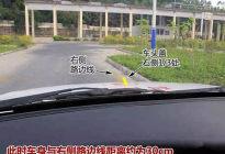 驾驶技巧:侧方位停车技巧图解