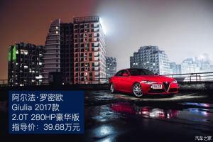 玉瓷之石 金刚试之 测试Giulia 280HP