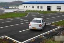 学驾心得:科目二侧方位停车考试技巧及扣分标准