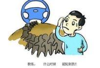 百姓驾校:广州考驾照需要多长时间