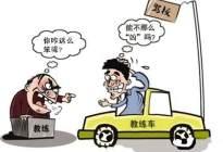 金安驾校百科:学车惨痛经历,你遇到过吗?