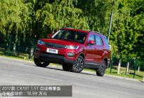 价廉是否物美? 测长安CX70T 1.5T+6AT