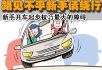 驾驶技巧:新手上路开车技巧大全