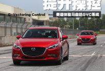 提升超控 赛道体验马自达GVC系统