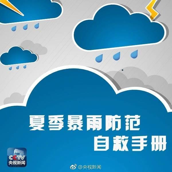 扩散!夏季暴雨防范自救手册,关键时刻有用