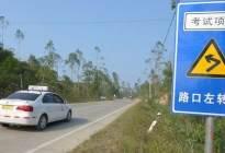 长安驾校百科:学车科目二坡道停车如何对准线