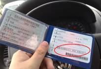 """驾驶技巧:行驶证上这个""""数字""""导致罚款200元,很多人中招!"""