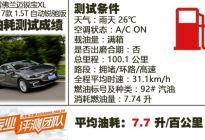 成长瞬间 测试2017款迈锐宝XL 6AT车型