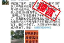 江林驾校百科:深夜识谣 2017年关于学车的三大谣言