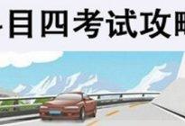 广兴驾校:驾考科目四考试攻略解析