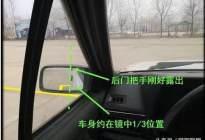 长风驾校:科目二必考五项找点打盘的方法——倒车入库