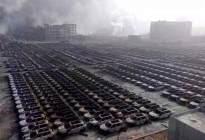 听听天津港爆炸事故对平行进口车的影响