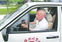 多大岁数就不能再开车了?难道是60岁?