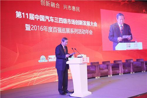 第十一届中国汽车三四级市场创新发展大会在京举办