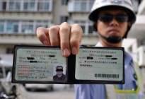 """交警提醒:2017机动车驾驶证""""降级""""新规定"""