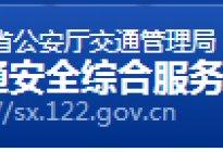 通达驾校百科:山西省驾照预约考试登录入口