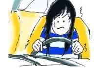 茂名驾校百科:新手开车步骤