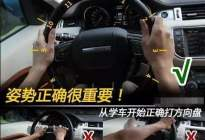 驾考必知方向盘的打法,学车必看!