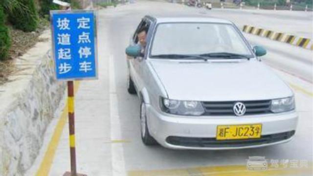 科目二考试:坡道定点停车与起步扣分标准怎样