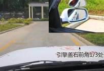 鑫达驾校:科二挂在侧方位停车着实不应该,如何一把过?(附图解)
