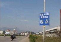 锦江驾校:学车技巧科目三考试起步停车口诀