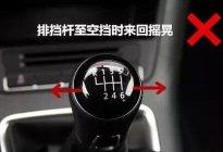 学驾心得:学车技巧科目三如何避免因挂挡导致方向偏移方法