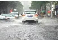 驾驶技巧:连续暴雨来袭,学车的你必须要知道这些