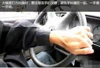 学驾心得:学车技巧科二科三通过的基础掌握方向盘的正确打法